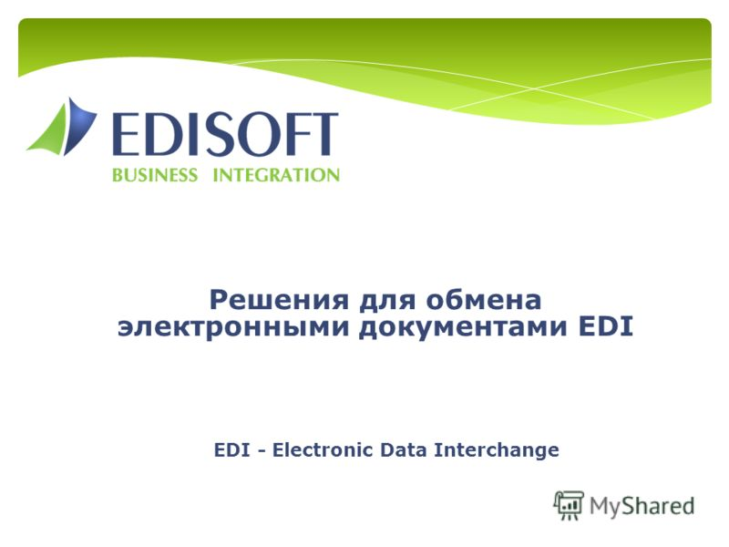 Решения для обмена электронными документами EDI EDI - Electronic Data Interchange