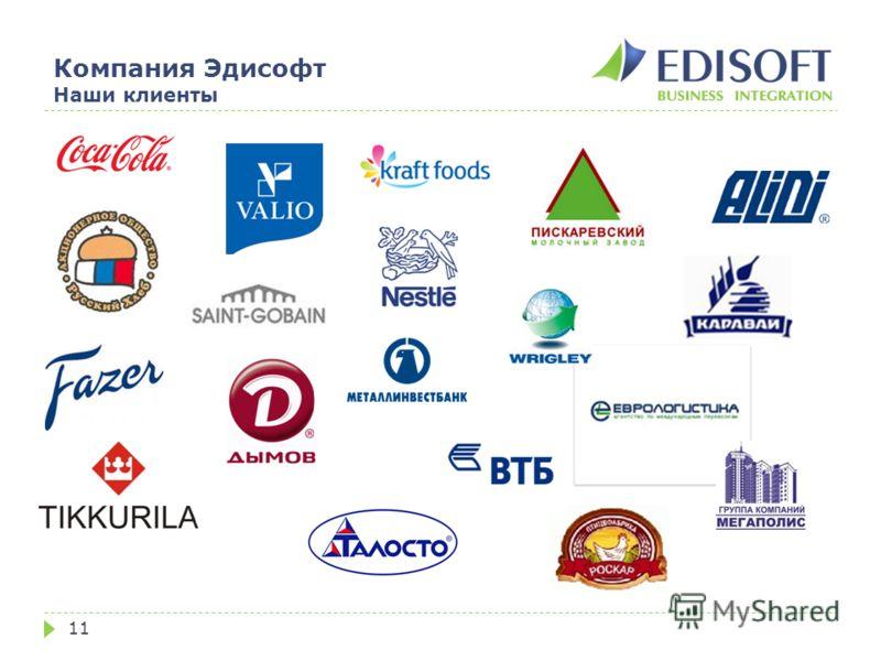 Компания Эдисофт Наши клиенты 11