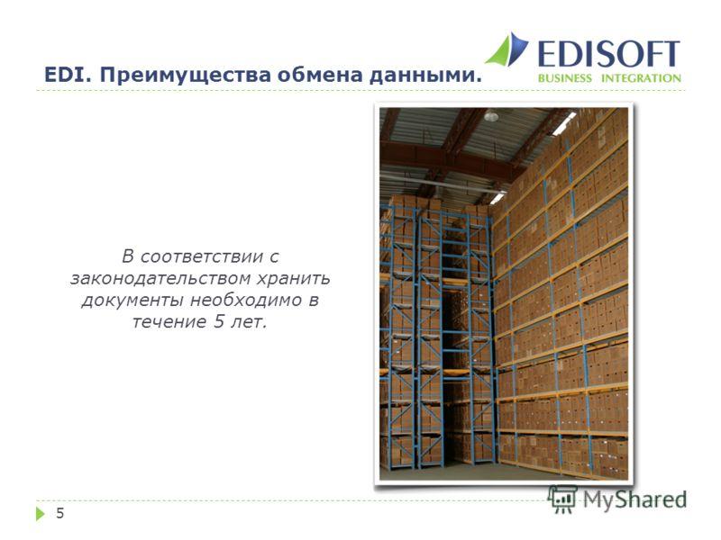 EDI. Преимущества обмена данными. 5 В соответствии с законодательством хранить документы необходимо в течение 5 лет.