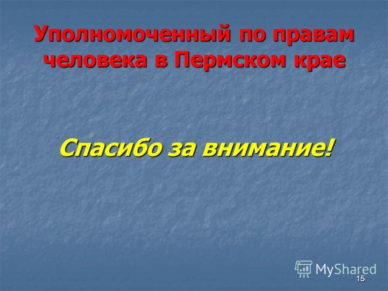 15 Уполномоченный по правам человека в Пермском крае Спасибо за внимание!