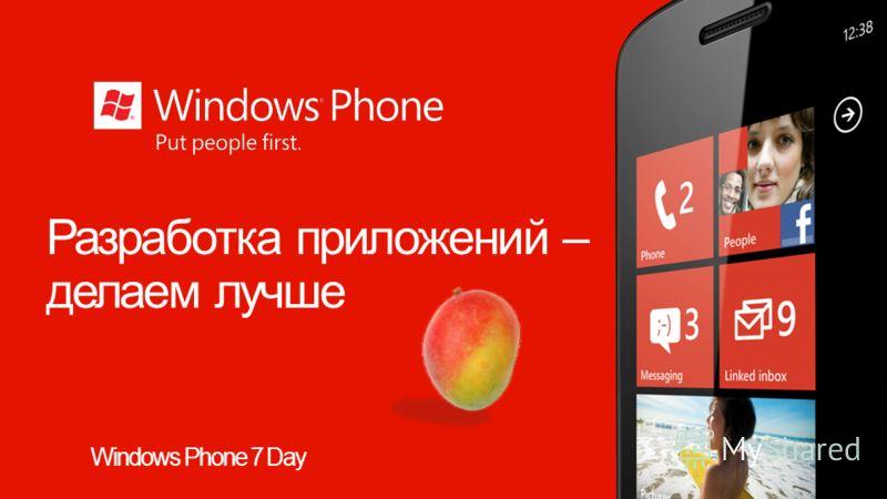 Разработка приложений – делаем лучше Windows Phone 7 Day