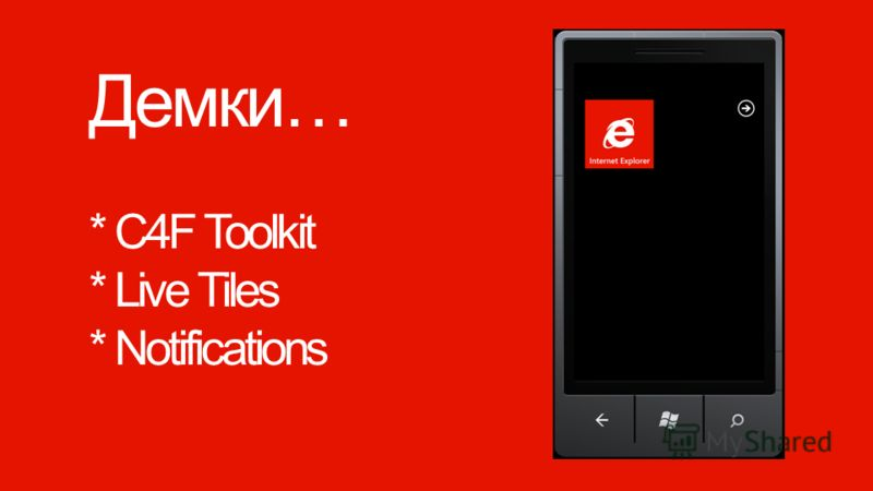 Windows Phone Демки… * C4F Toolkit * Live Tiles * Notifications