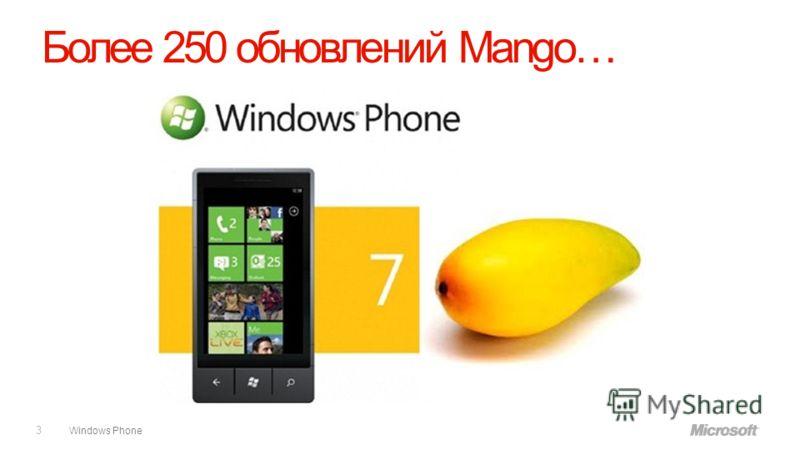 Windows Phone Более 250 обновлений Mango… 3