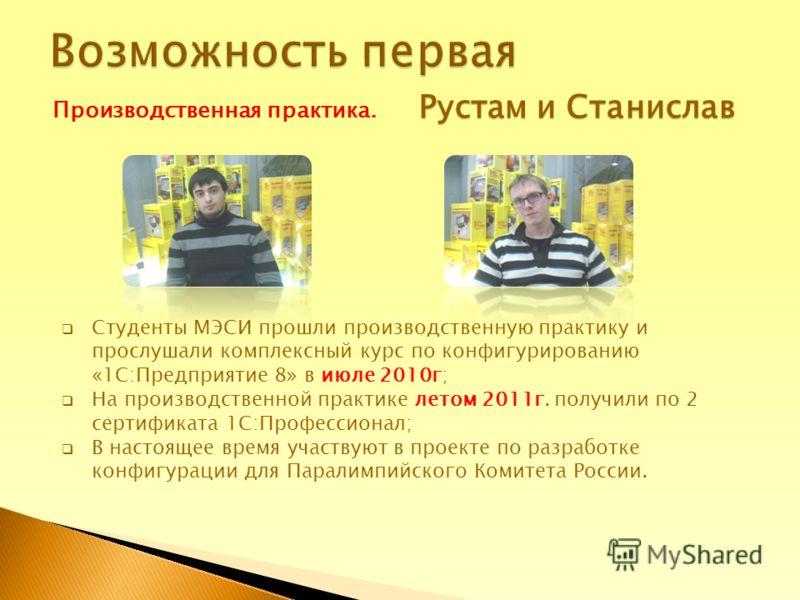 Рустам и Станислав Производственная практика. Рустам и Станислав Студенты МЭСИ прошли производственную практику и прослушали комплексный курс по конфигурированию «1С:Предприятие 8» в июле 2010г; На производственной практике летом 2011г. получили по 2