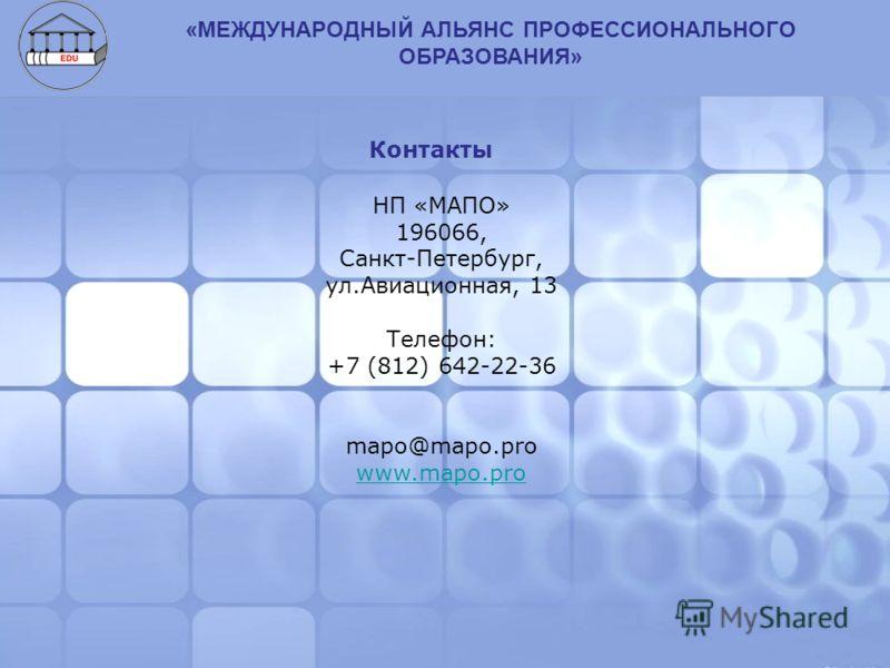 Контакты НП «MAПO» 196066, Санкт-Петербург, ул.Авиационная, 13 Телефон: +7 (812) 642-22-36 mapo@mapo.pro www.mapo.pro «МЕЖДУНАРОДНЫЙ АЛЬЯНС ПРОФЕССИОНАЛЬНОГО ОБРАЗОВАНИЯ»