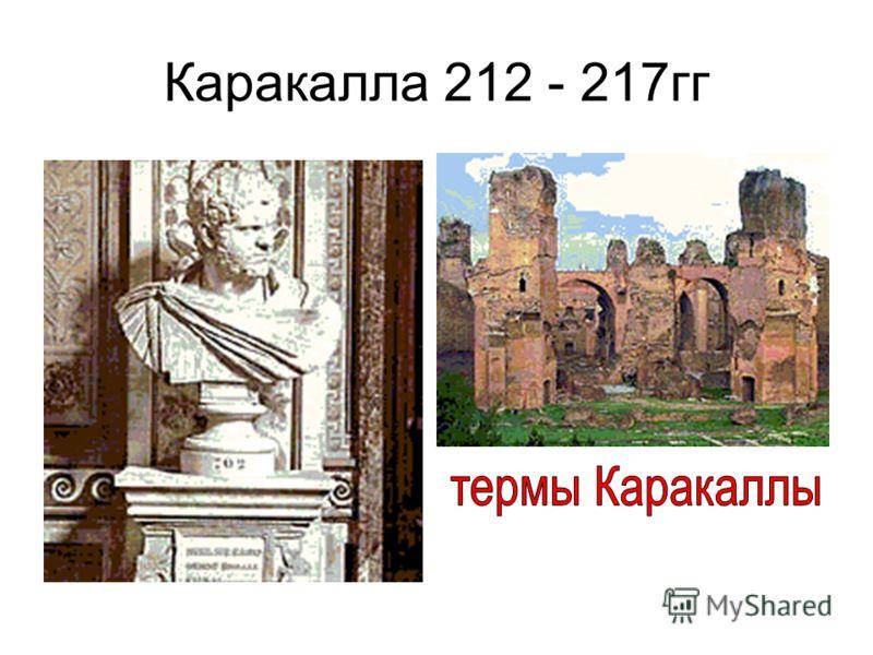 Каракалла 212 - 217гг