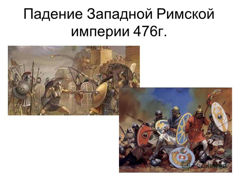 Падение Западной Римской империи 476г.