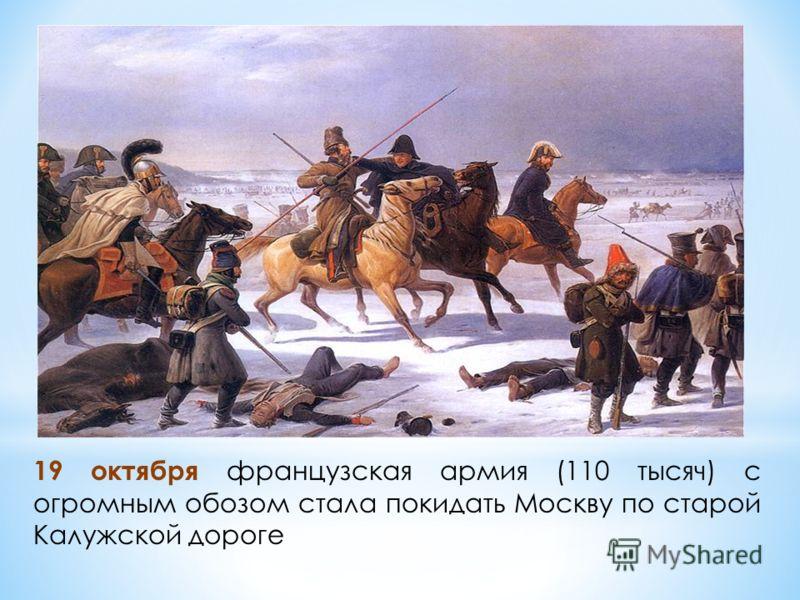 19 октября французская армия (110 тысяч) с огромным обозом стала покидать Москву по старой Калужской дороге