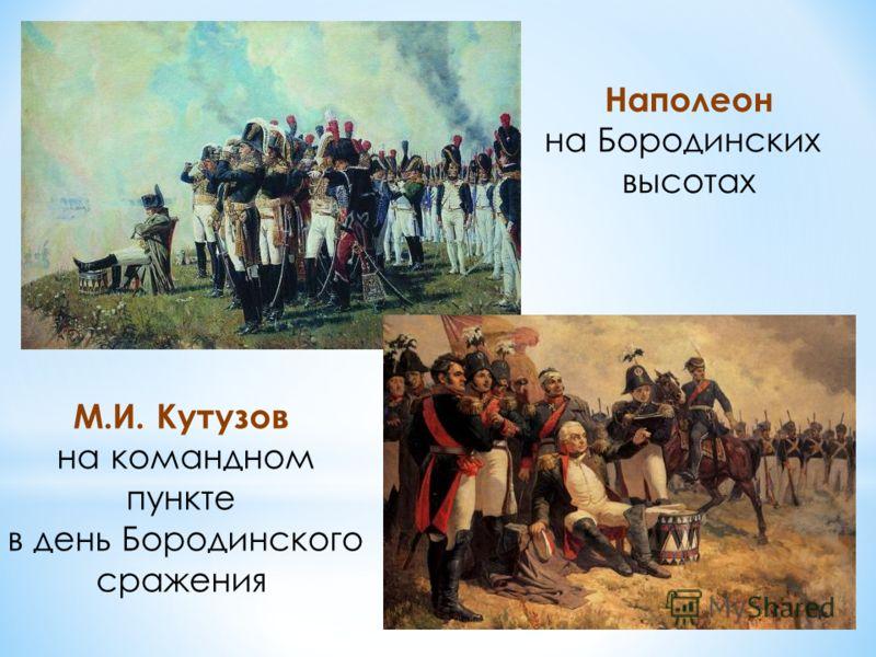 М.И. Кутузов на командном пункте в день Бородинского сражения Наполеон на Бородинских высотах