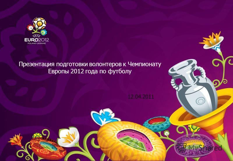 Презентация подготовки волонтеров к Чемпионату Европы 2012 года по футболу 12.04.2011