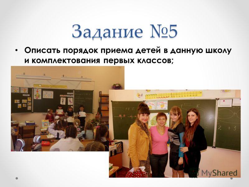 Задание 5 Описать порядок приема детей в данную школу и комплектования первых классов;
