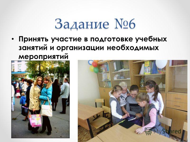 Задание 6 Принять участие в подготовке учебных занятий и организации необходимых мероприятий