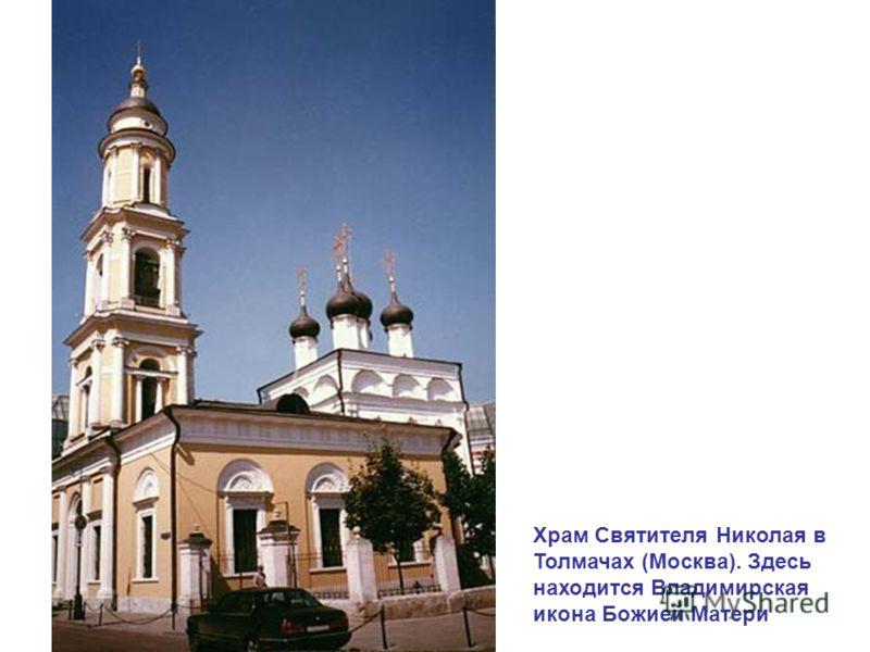 Храм Святителя Николая в Толмачах (Москва). Здесь находится Владимирская икона Божией Матери