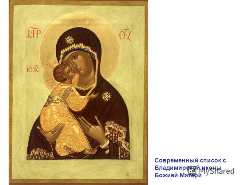 Современный список с Владимирской иконы Божией Матери