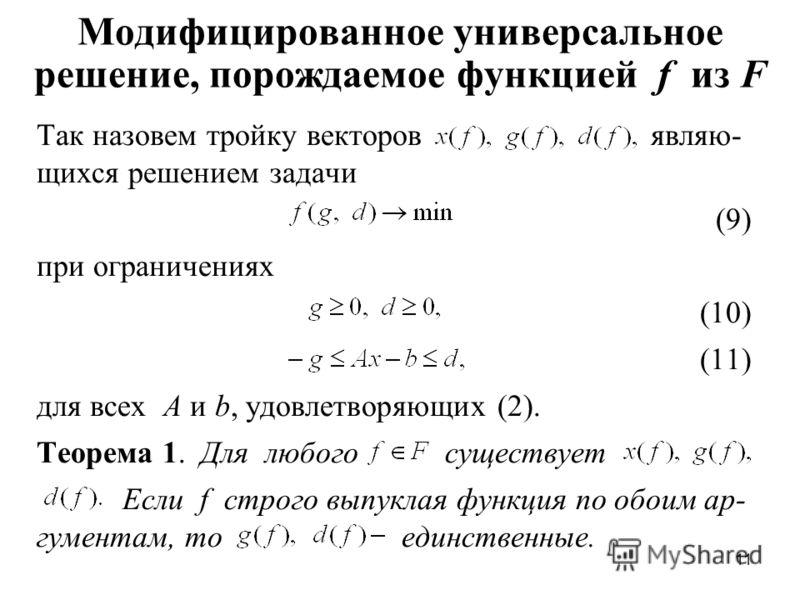 11 Модифицированное универсальное решение, порождаемое функцией f из F Так назовем тройку векторов являю- щихся решением задачи (9) при ограничениях (10) (11) для всех А и b, удовлетворяющих (2). Теорема 1. Для любого существует Если f строго выпукла