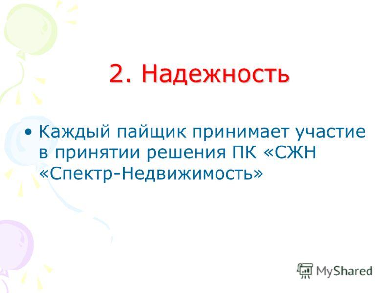2. Надежность Каждый пайщик принимает участие в принятии решения ПК «СЖН «Спектр-Недвижимость»