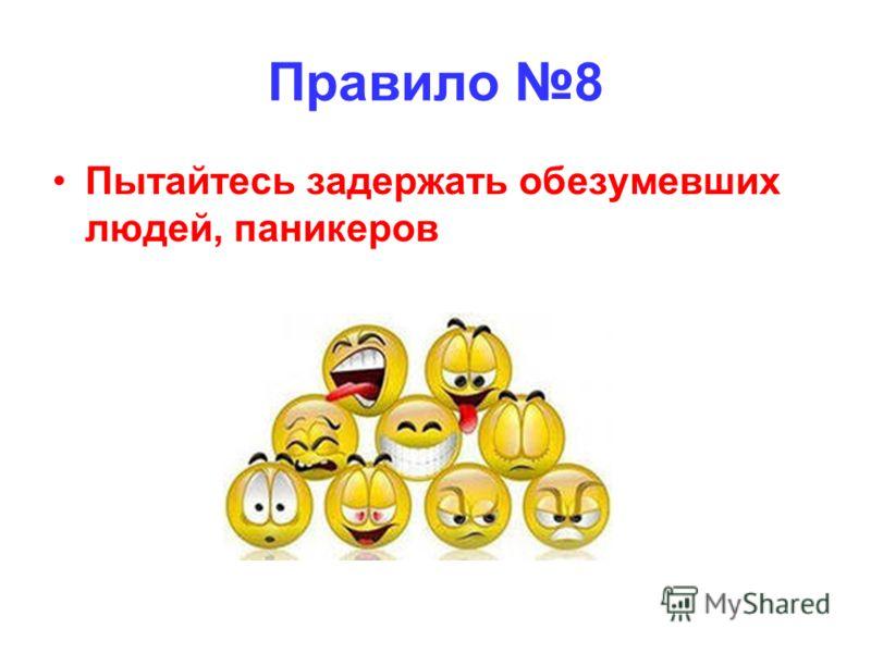 Правило 8 Пытайтесь задержать обезумевших людей, паникеров