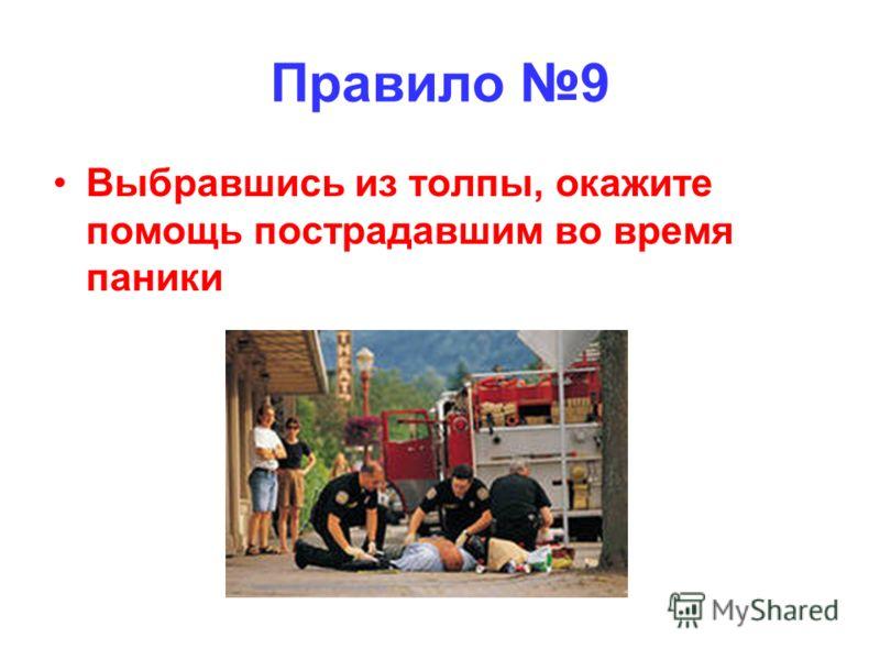 Правило 9 Выбравшись из толпы, окажите помощь пострадавшим во время паники