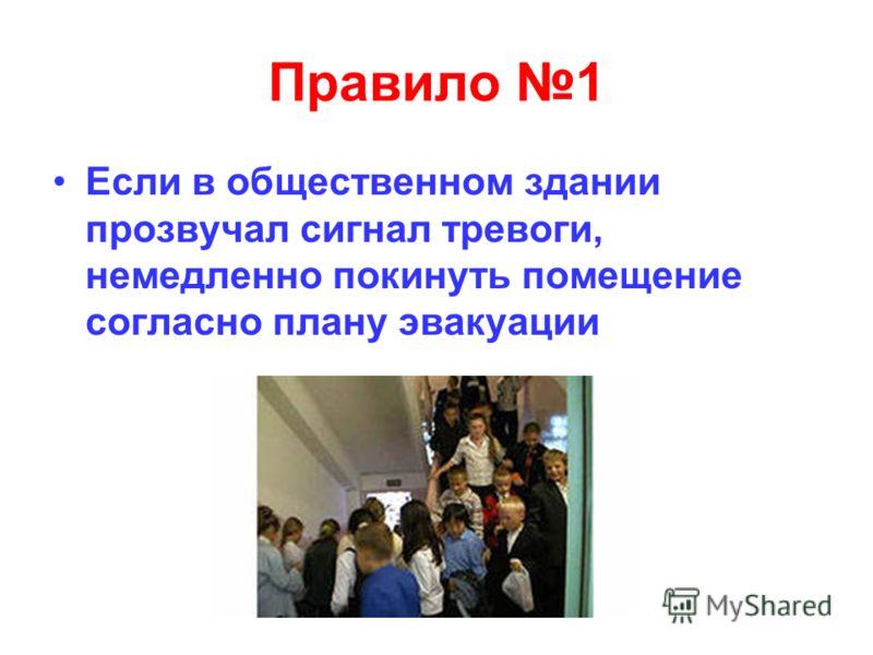 Правило 1 Если в общественном здании прозвучал сигнал тревоги, немедленно покинуть помещение согласно плану эвакуации