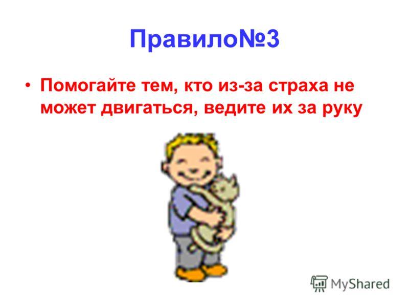 Правило3 Помогайте тем, кто из-за страха не может двигаться, ведите их за руку