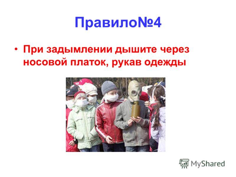 Правило4 При задымлении дышите через носовой платок, рукав одежды