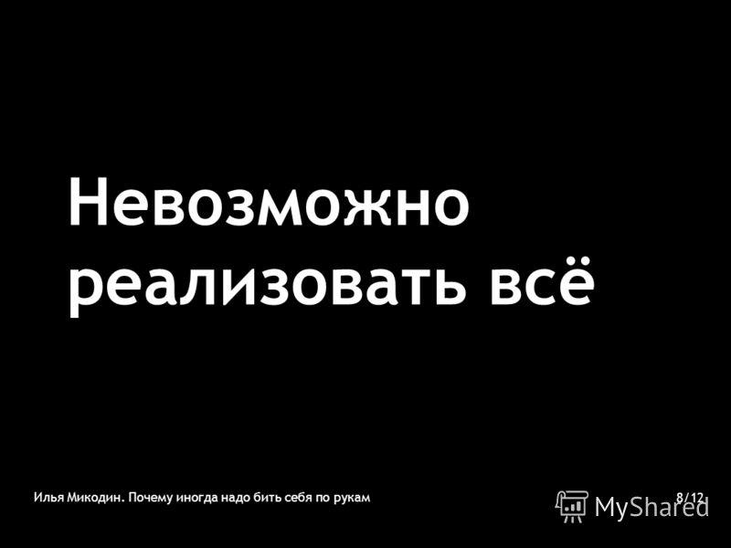 Невозможно реализовать всё Илья Микодин. Почему иногда надо бить себя по рукам 8/12