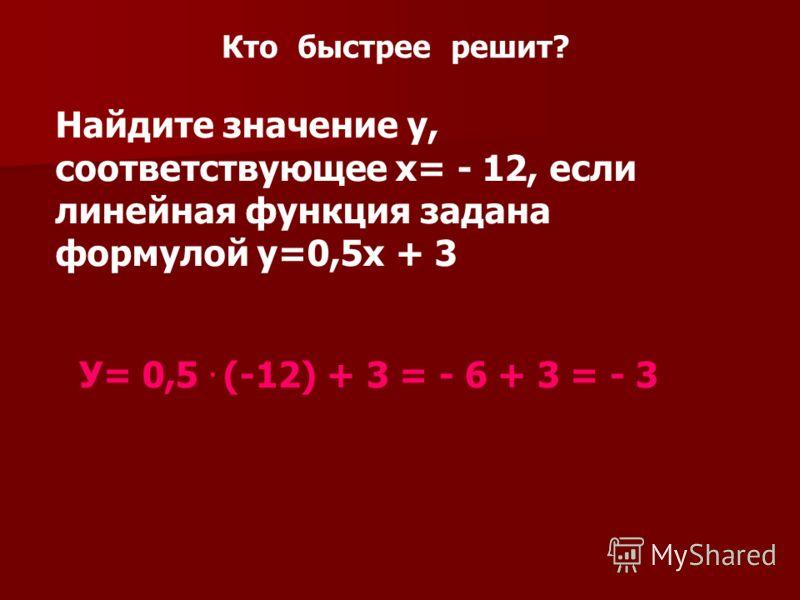 Разгадайте кросснамбер По горизонтали: 4. Значение у, соответствующее х= - 10, если функция задана формулой у=2х+29. 1. Функция задана формулой у=4х + 1. Найдите значение х. при котором у=405. 3. Коэффициент линейной функции, график которой параллеле