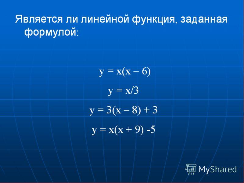 Когда прямая y=kx+m образует с положительным направлением оси х острый угол, а когда тупой? Линейная функция и ее график