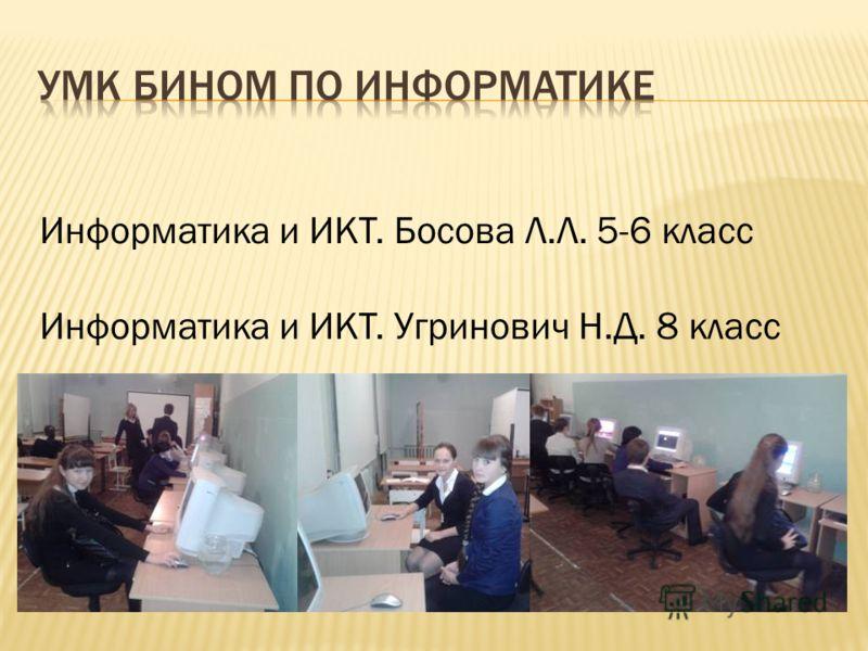 Информатика и ИКТ. Босова Л.Л. 5-6 класс Информатика и ИКТ. Угринович Н.Д. 8 класс