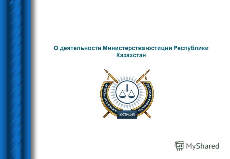 О деятельности Министерства юстиции Республики Казахстан