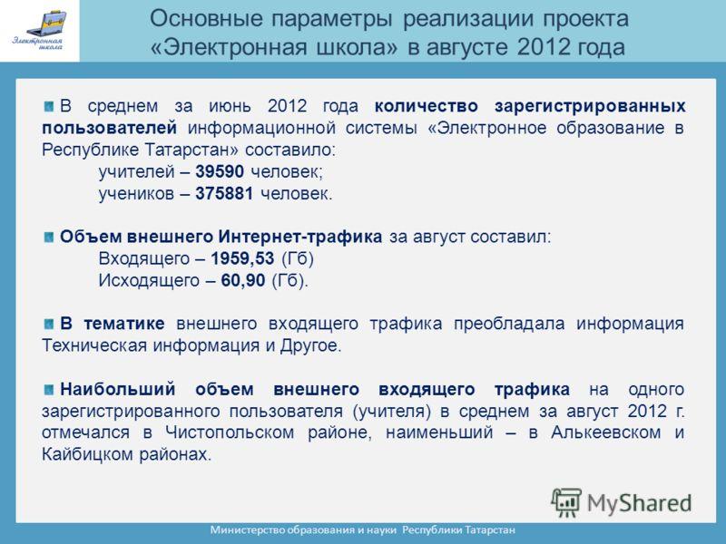 Министерство образования и науки Республики Татарстан В среднем за июнь 2012 года количество зарегистрированных пользователей информационной системы «Электронное образование в Республике Татарстан» составило: учителей – 39590 человек; учеников – 3758