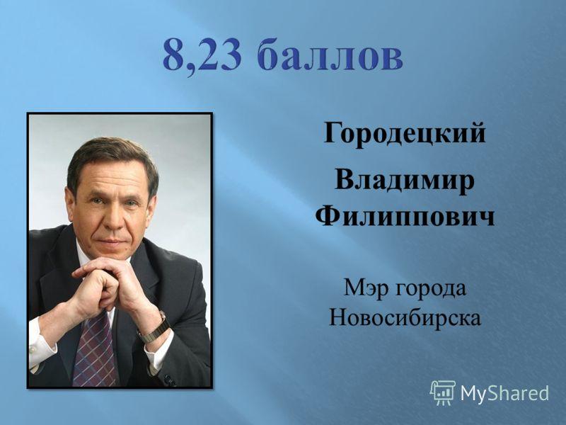 Городецкий Владимир Филиппович Мэр города Новосибирска