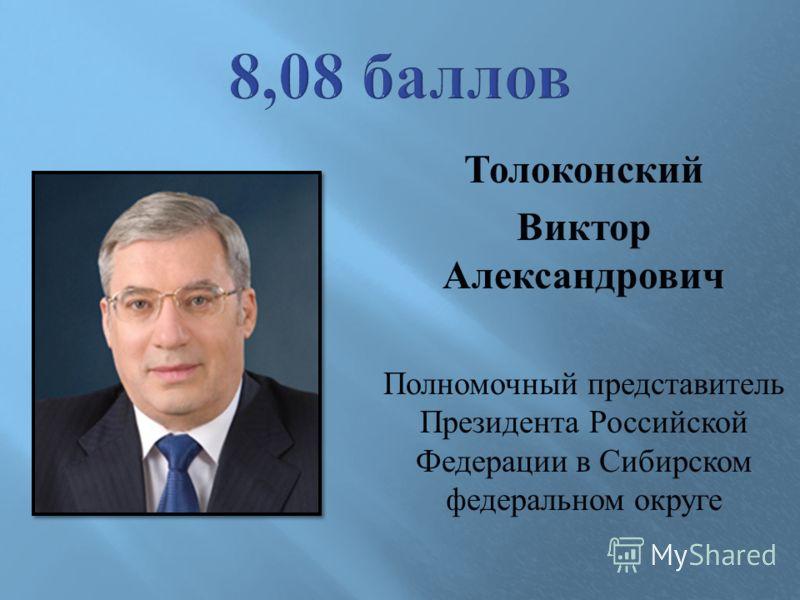 Толоконский Виктор Александрович Полномочный представитель Президента Российской Федерации в Сибирском федеральном округе