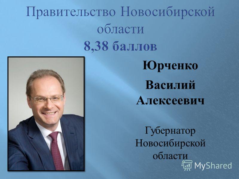 Юрченко Василий Алексеевич Губернатор Новосибирской области