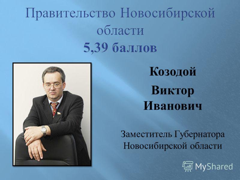 Козодой Виктор Иванович Заместитель Губернатора Новосибирской области