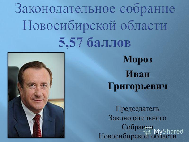 Мороз Иван Григорьевич Председатель Законодательного Собрания Новосибирской области