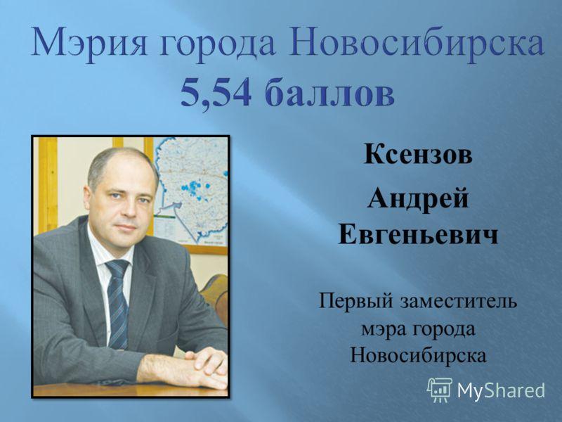 Ксензов Андрей Евгеньевич Первый заместитель мэра города Новосибирска
