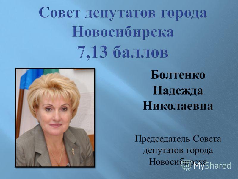 Болтенко Надежда Николаевна Председатель Совета депутатов города Новосибирска