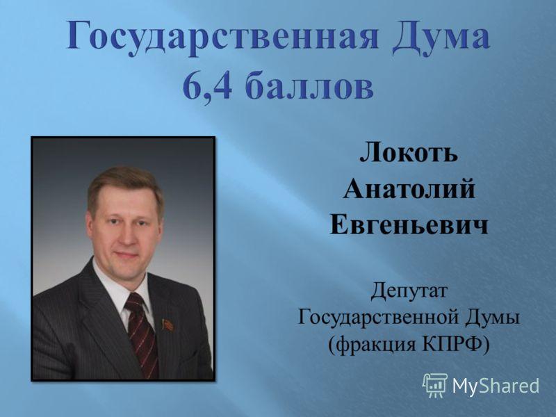Локоть Анатолий Евгеньевич Депутат Государственной Думы ( фракция КПРФ )