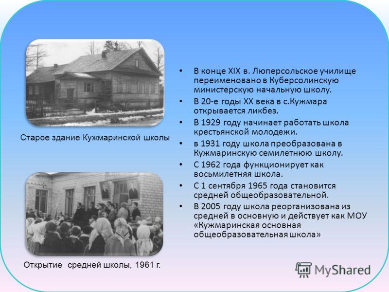 В конце XIX в. Люперсольское училище переименовано в Куберсолинскую министерскую начальную школу. В 20-е годы XX века в с.Кужмара открывается ликбез. В 1929 году начинает работать школа крестьянской молодежи. в 1931 году школа преобразована в Кужмари