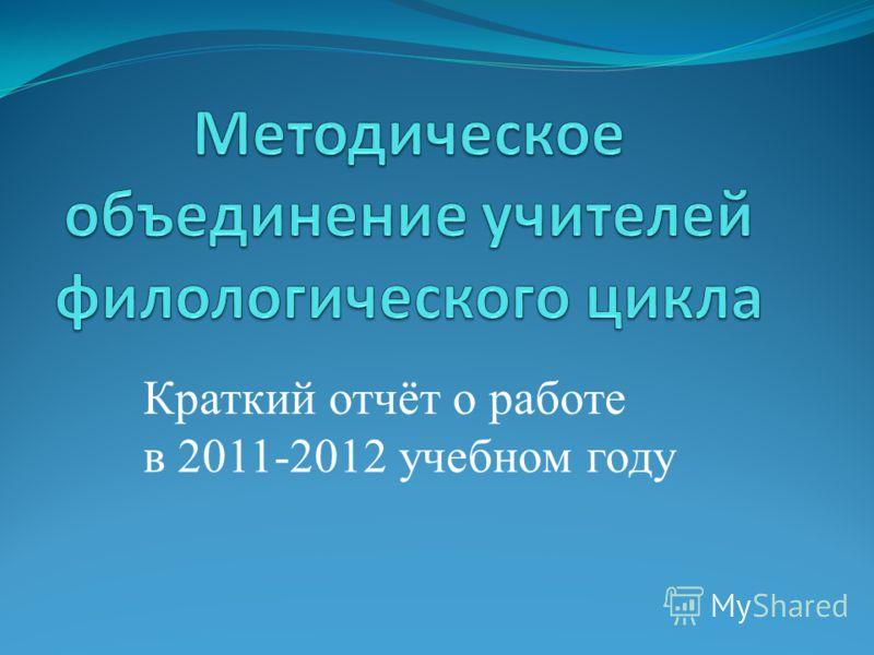 Краткий отчёт о работе в 2011-2012 учебном году