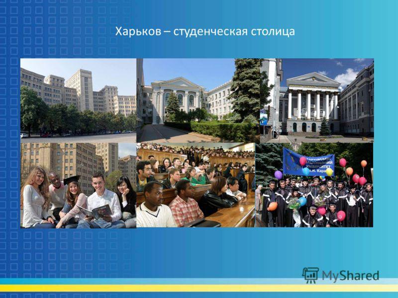 Харьков – студенческая столица