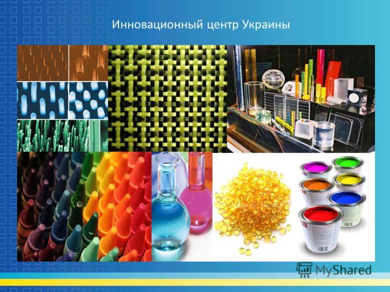 Инновационный центр Украины