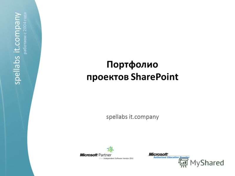 spellabs it.company работаем c 2004 года Портфолио проектов SharePoint spellabs it.company работаем c 2004 года spellabs it.company