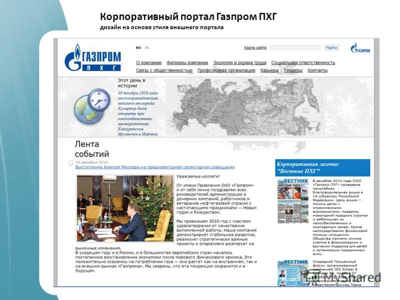 spellabs it.company работаем c 2004 года Корпоративный портал Газпром ПХГ дизайн на основе стиля внешнего портала