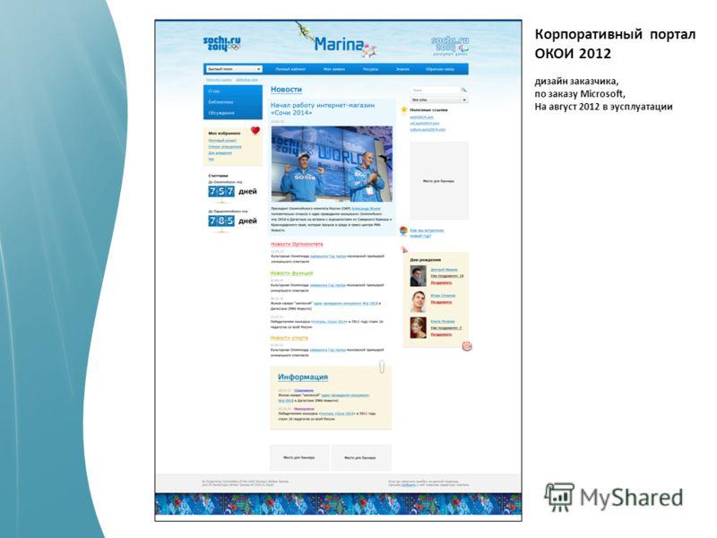 spellabs it.company работаем c 2004 года Корпоративный портал ОКОИ 2012 дизайн заказчика, по заказу Microsoft, На август 2012 в эусплуатации