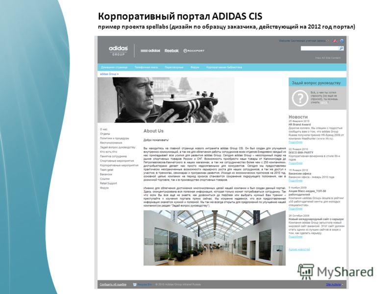 spellabs it.company работаем c 2004 года Корпоративный портал ADIDAS CIS пример проекта spellabs (дизайн по образцу заказчика, действующий на 2012 год портал)