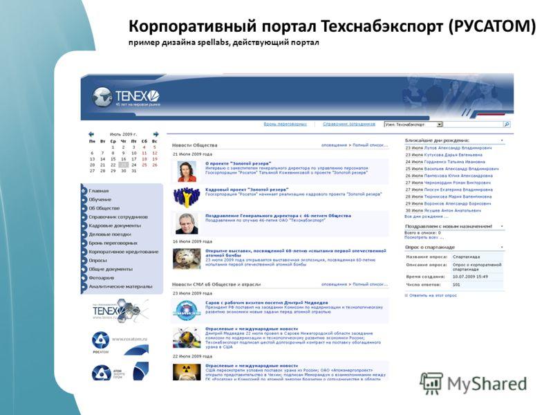 spellabs it.company работаем c 2004 года Корпоративный портал Техснабэкспорт (РУСАТОМ) пример дизайна spellabs, действующий портал