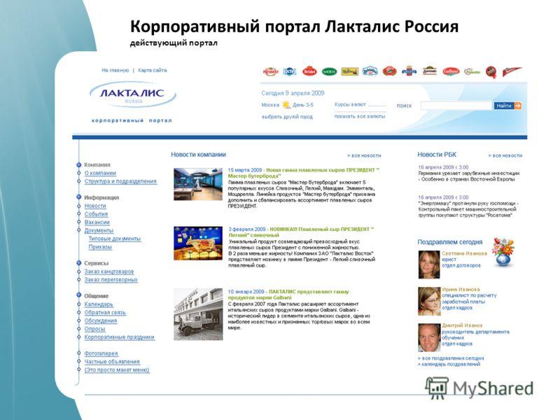 spellabs it.company работаем c 2004 года Корпоративный портал Лакталис Россия действующий портал