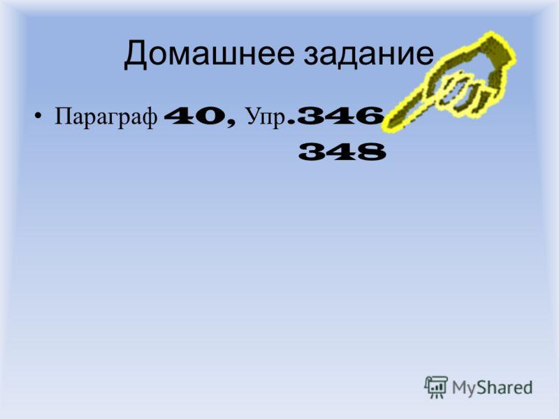 Домашнее задание Параграф 40, Упр.346, 348